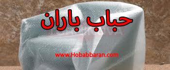 تولیدکننده کیسه حبابدار